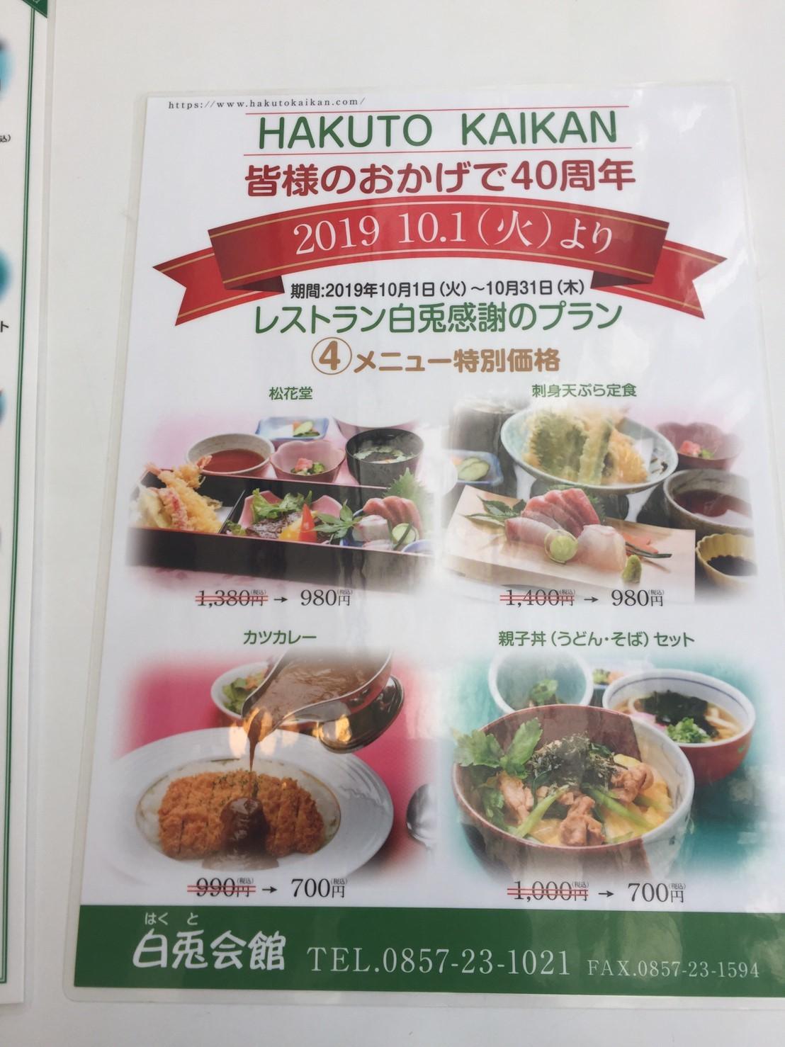 白兎会館 40周年記念ランチ 最終日_e0115904_05414066.jpg