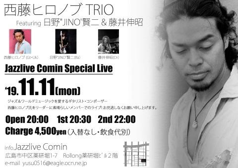 広島 Jazzlive Cominジャズライブカミン  本日11月3日のライブは17時30分スタートです。_b0115606_14075960.jpeg