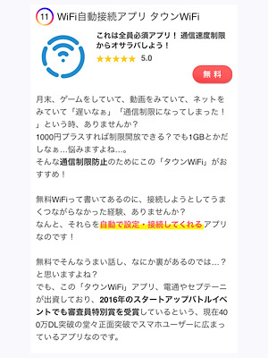 速度制限とさようならできる神アプリとは?_f0249610_19535897.jpg