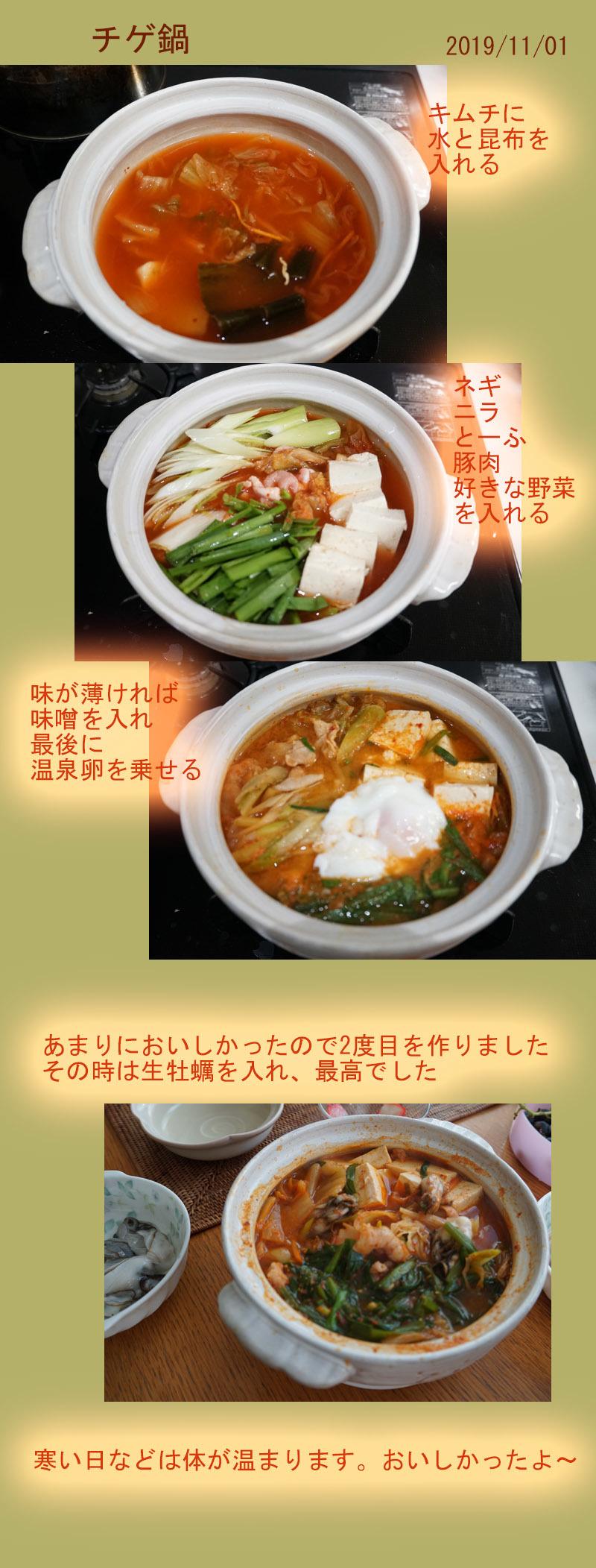 チゲ鍋:最高!_b0019313_15492527.jpg