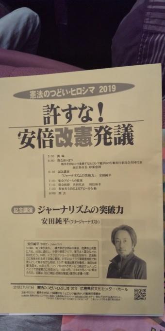 ジャーナリズムの突破力 安田純平さん講演_e0094315_21434401.jpg