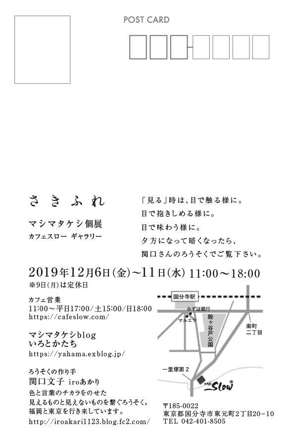 マシマタケシ個展  さきふれ_f0179615_06201202.jpeg