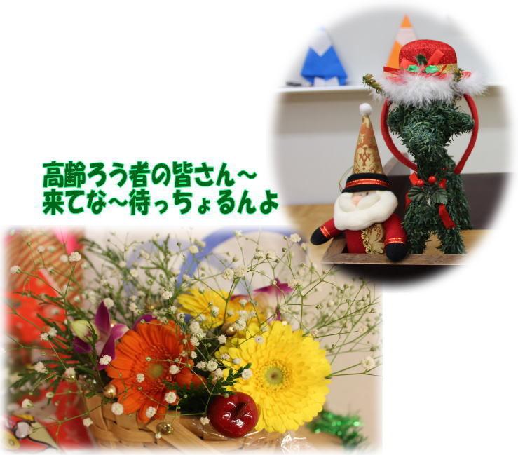高齢ろう者のつどい『クリスマス会』ご案内_d0070316_14514786.jpg