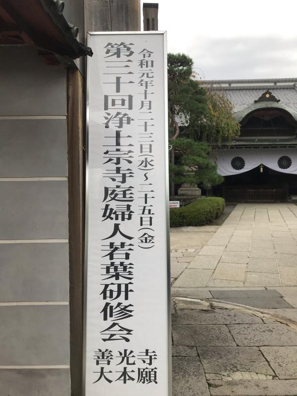 寺庭婦人会_e0385516_11441415.jpg