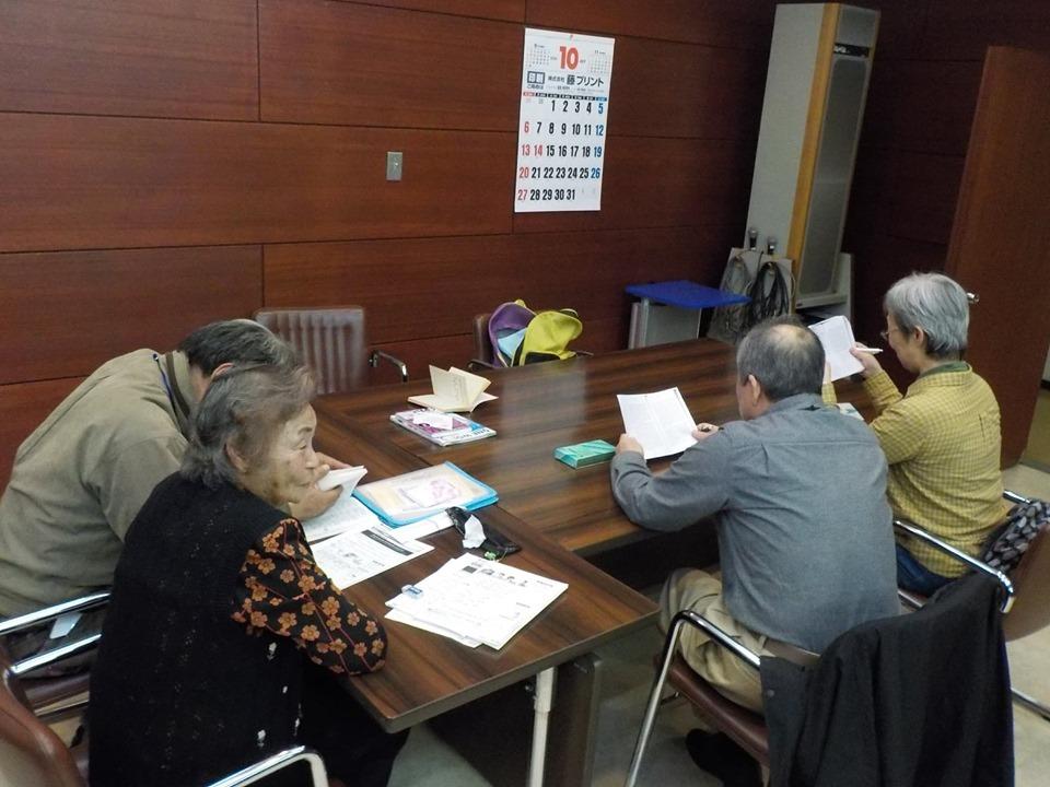 2019年10月29日(火) 合同学習会 運営会議_f0202120_20070757.jpg