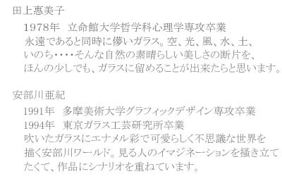 「田上惠美子 安部川亜紀 作品展」開催中です。_c0161127_11002179.jpg