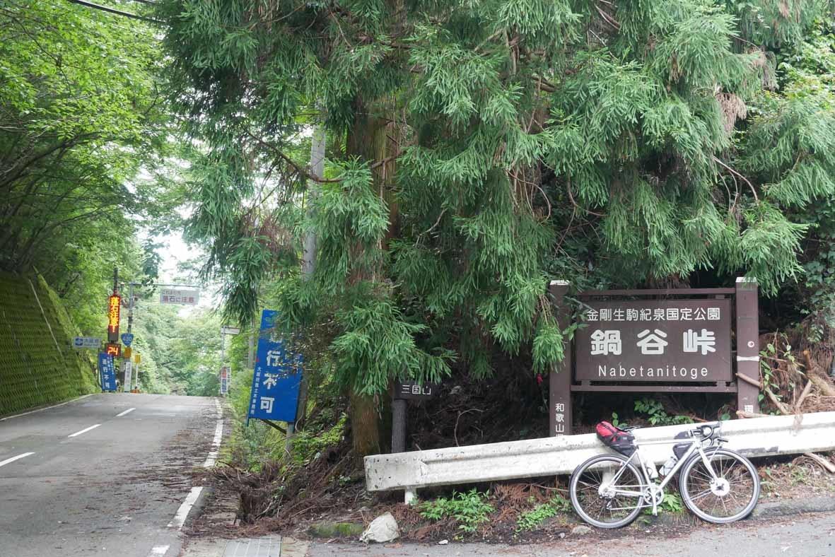 7月26日・関西の峠たち_d0211129_17452733.jpg