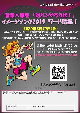 かんきょう文化祭2019 _a0259130_18104845.jpg