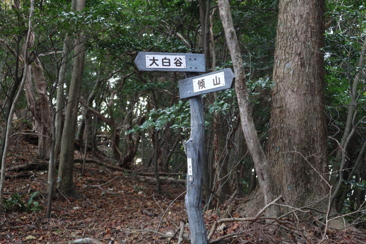 傾山山旅(冷水コース)_e0272335_443680.jpg