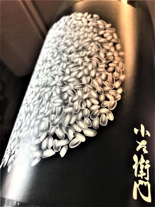 【日本酒】小左衛門 Dessin🎯米の芯 純米吟醸 岐阜産ひだほまれ仕込み 限定 30BY🆕_e0173738_1111925.jpg