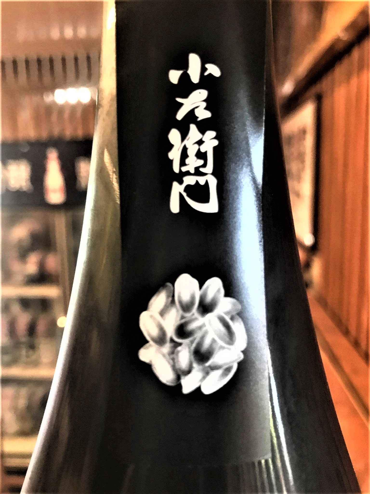 【日本酒】小左衛門 Dessin🎯米の芯 純米吟醸 岐阜産ひだほまれ仕込み 限定 30BY🆕_e0173738_1114939.jpg