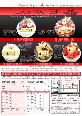 2019年クリスマスケーキのご予約_c0266240_17040073.jpg