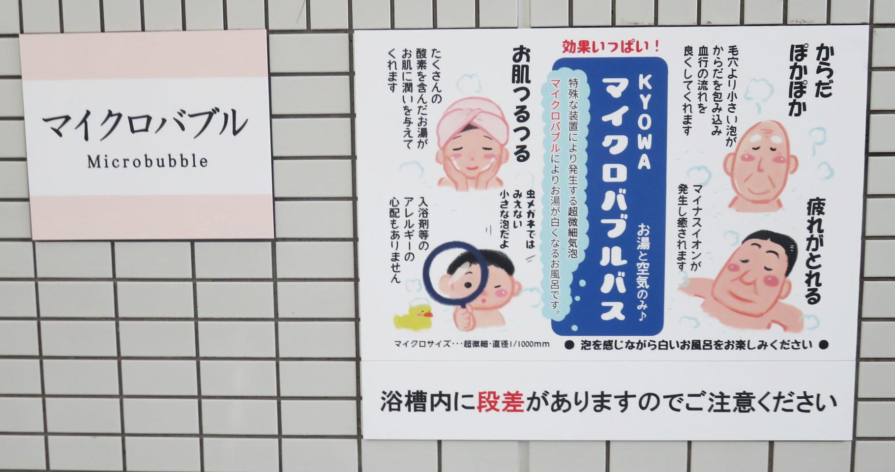 久乃家さまリニューアル工事・マイクロバブルバス導入~その後~ の取材_f0228240_16592790.jpg