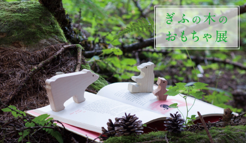 11/2[土]-12/1[日]ぎふの木のおもちゃ展