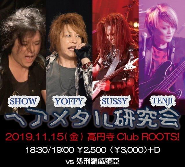 11/15 ヘアメタル研究会@高円寺Club Roots!_e0115242_21115698.jpg