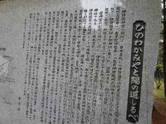 今も謎のまま淡路の伊弉諾神宮の祭祀線_a0237545_23053357.jpg