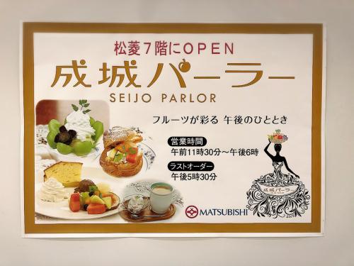 成城パーラー_e0292546_01155850.jpg
