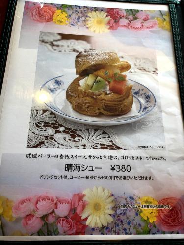 成城パーラー_e0292546_01164471.jpg