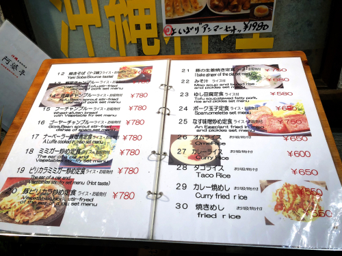沖縄食堂 アンマー亭_e0292546_04540204.jpg