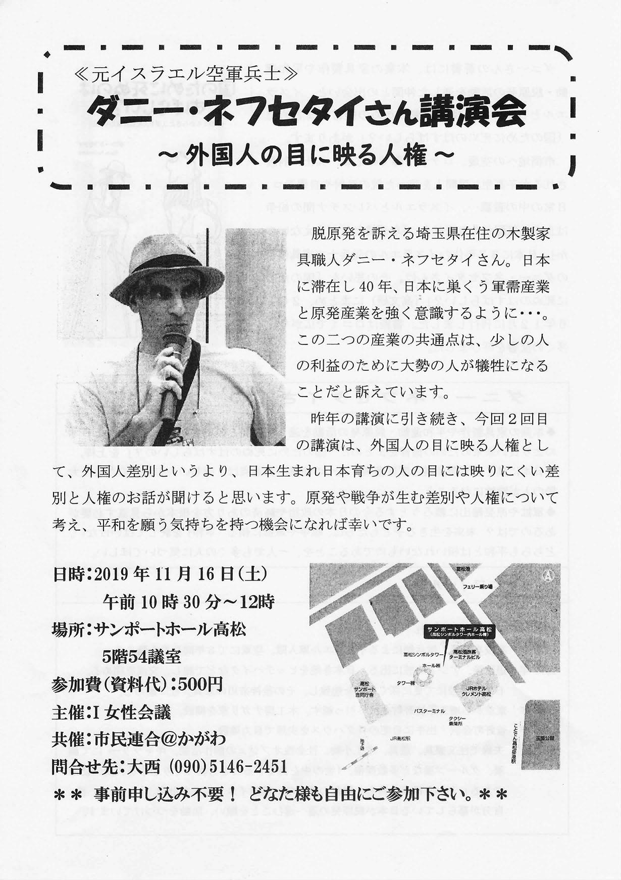 2019年9月〜の脱原発関係イベントのご案内 in高松 11/30更新_b0242956_20422709.jpg