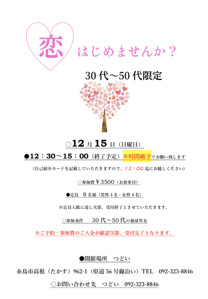 12/15 今年最後!恋活イベント_e0251361_15140821.jpeg