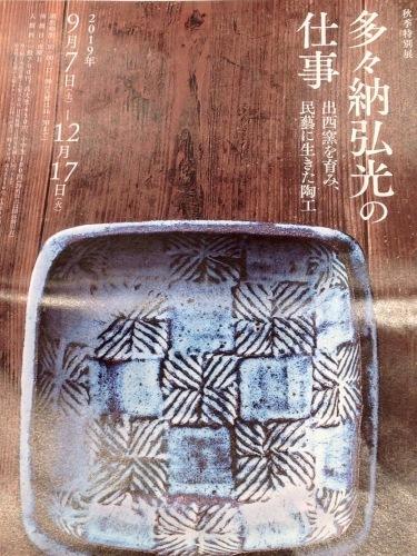 大阪日本民芸館『多々納弘光の仕事』展_b0153663_12371973.jpeg