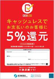 キャッシュレス消費者還元についてのおわびとお知らせ_d0237564_12553113.png