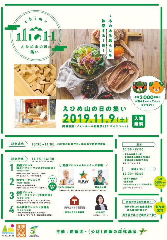 えひめ山の日の集い~2019.11.9(土)開催!~_e0197164_16414174.png