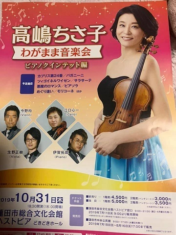 高嶋ちさ子「わがまま音楽会」_e0040673_09305408.jpg