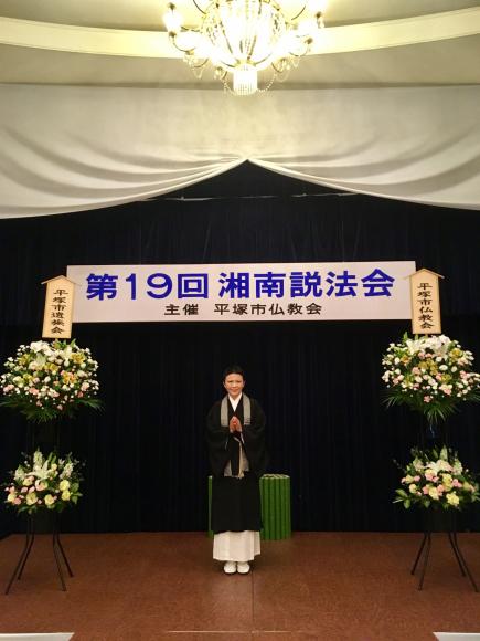 平塚市仏教会主催 湘南説法会_d0339676_17042601.jpg
