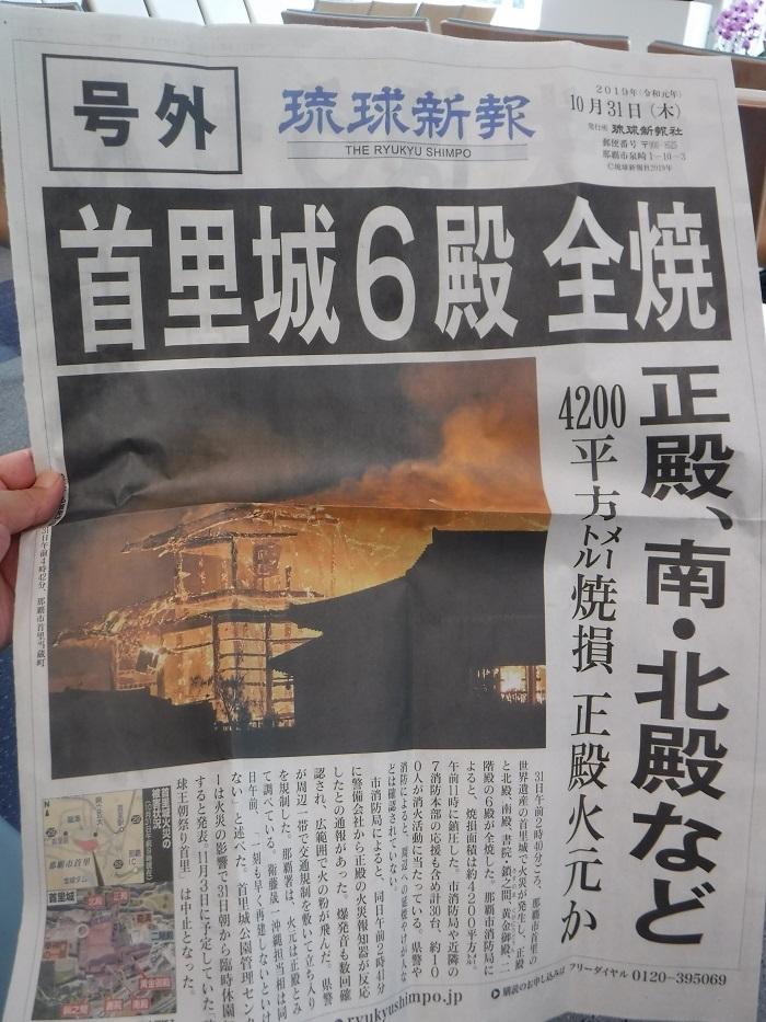 ◆首里城焼失  ~ 長年の苦労が ・・・・・ ~_f0238779_14033130.jpg