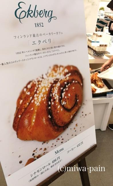 エクベリのシナモンロール食べに行くべ!!_e0197587_08293075.jpg