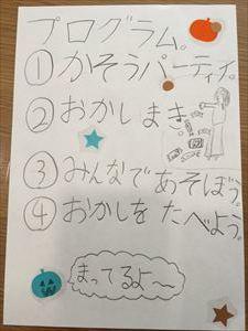 [小学2年生日記⑦] ハロウィンイベントの企画書 必須_a0239890_12383746.jpg