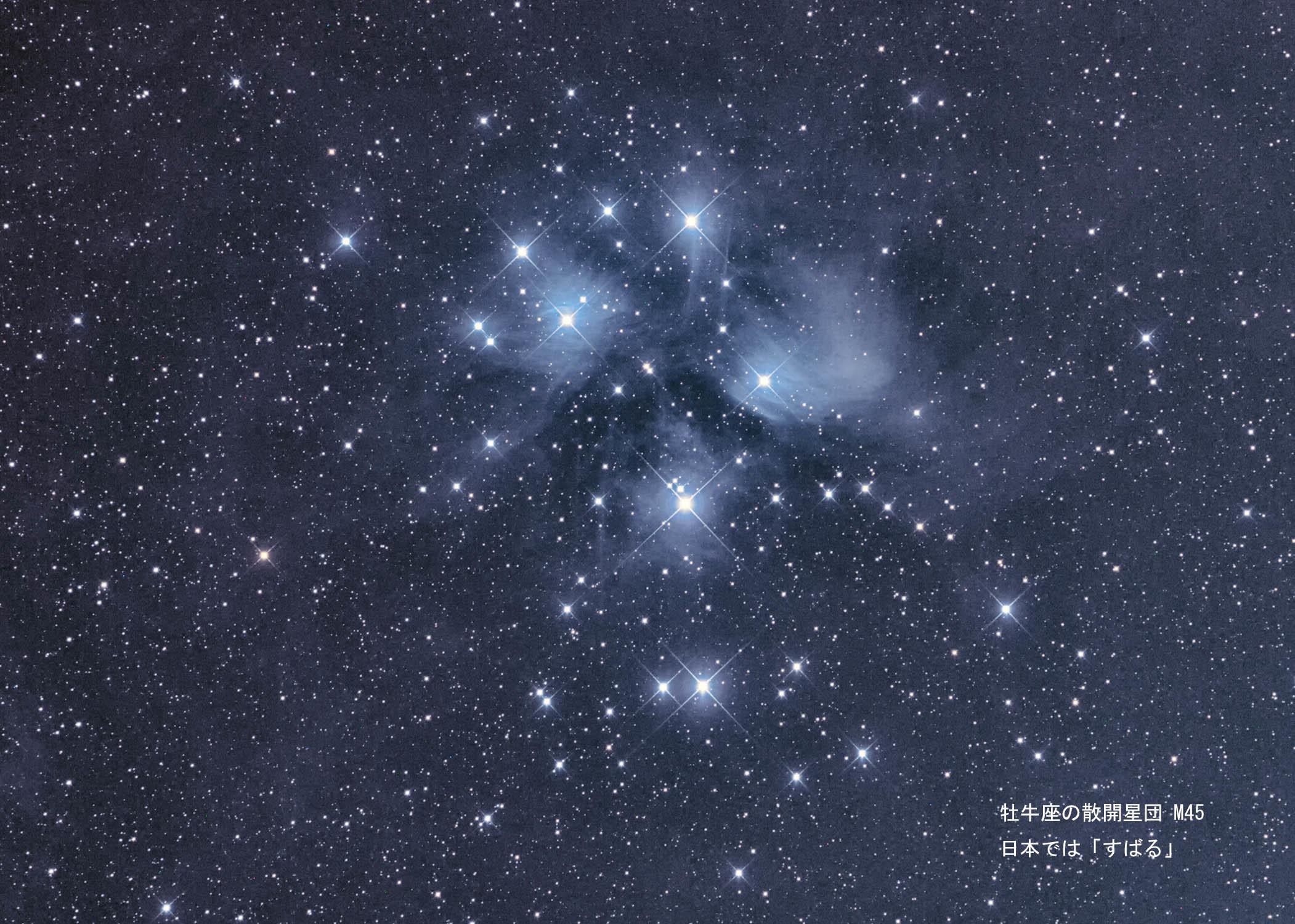 10月31日 M45など_e0174091_15443298.jpg