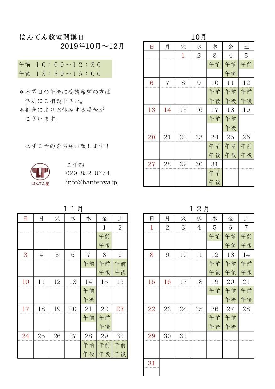 <はんてん教室>11月、12月の予定_e0143294_10220105.jpg