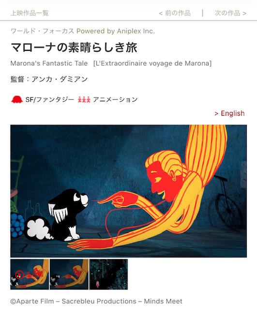 東京国際映画祭「マローナの素晴らしき旅」明日も!_c0042797_23333612.jpg