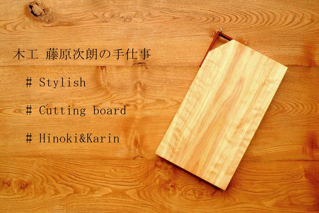 「取っ手付きカッティングボード」ヒノキ、朴木、ブラックウォルナット_e0248405_21115220.jpg