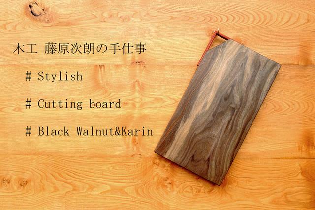 「取っ手付きカッティングボード」ヒノキ、朴木、ブラックウォルナット_e0248405_21201936.jpg