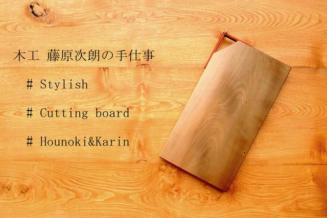 「取っ手付きカッティングボード」ヒノキ、朴木、ブラックウォルナット_e0248405_21205044.jpg