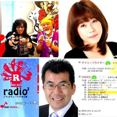 花金(笑)!8日は久々のFM三重 『CHOICE』に生放送ベッタリ出演です!(^^)!_b0183113_11181823.jpg
