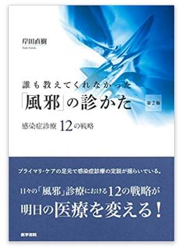 本の紹介:誰も教えてくれなかった「風邪」の診かた 感染症診療12の戦略 第2版 _e0156318_118318.png