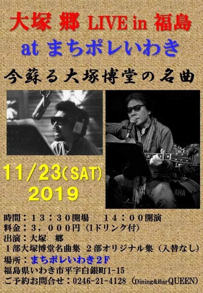 Iwaki QUEEN これからのLive予定です!2019.11月~_d0115919_03340599.jpg