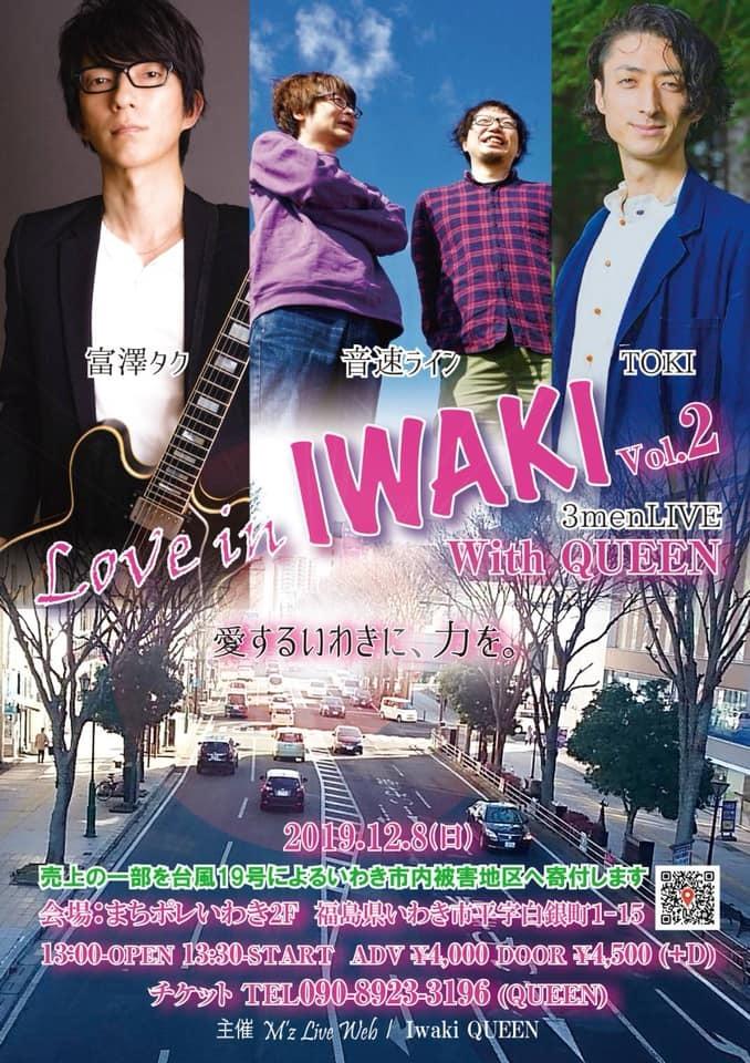 Iwaki QUEEN これからのLive予定です!2019.11月~_d0115919_04594280.jpg