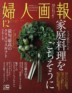 婦人画報 12月号_a0112221_10431212.jpg