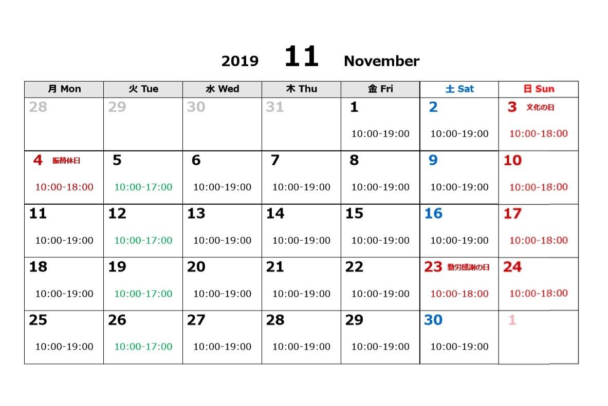 11月の営業日程_d0005824_18455725.jpg