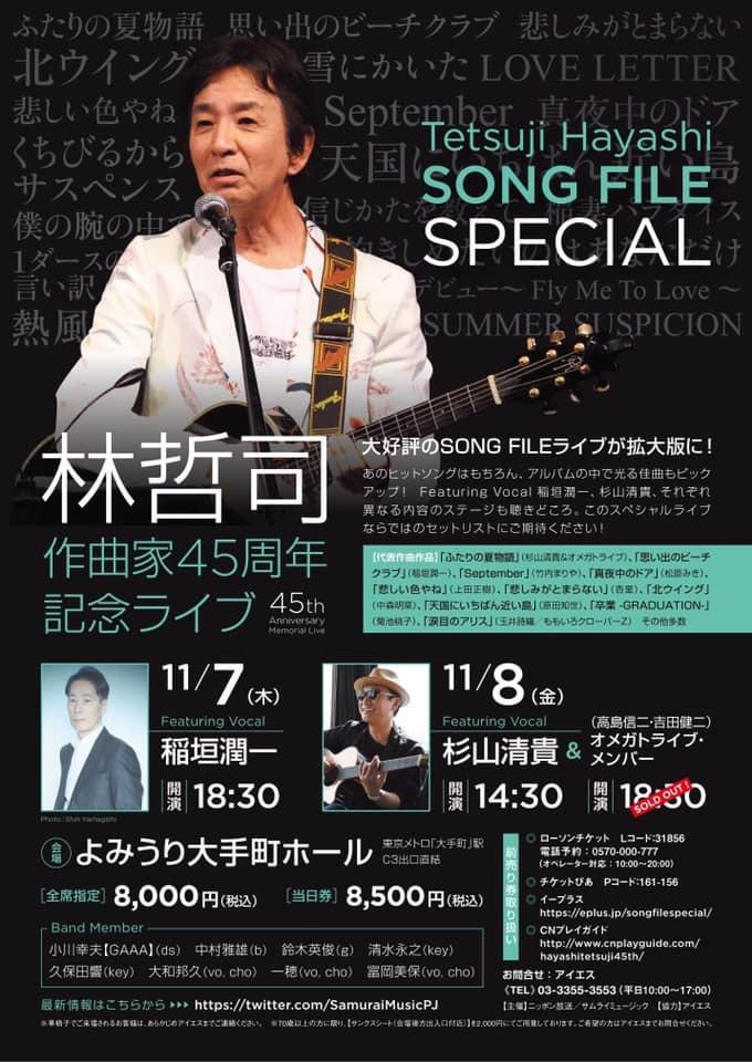 林哲司「SONG FILE SPECIAL」はもうすぐ!_d0353129_03451583.jpg