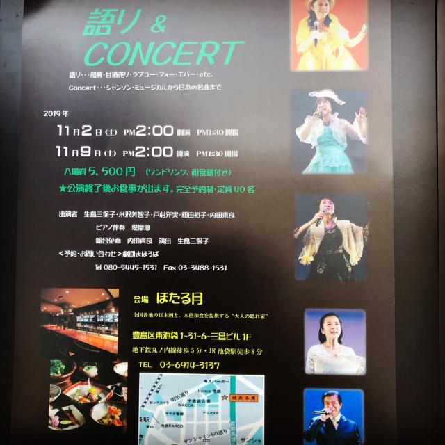 本日の螢月は、 劇団まほろばさんのコンサート_e0048332_16193756.jpg