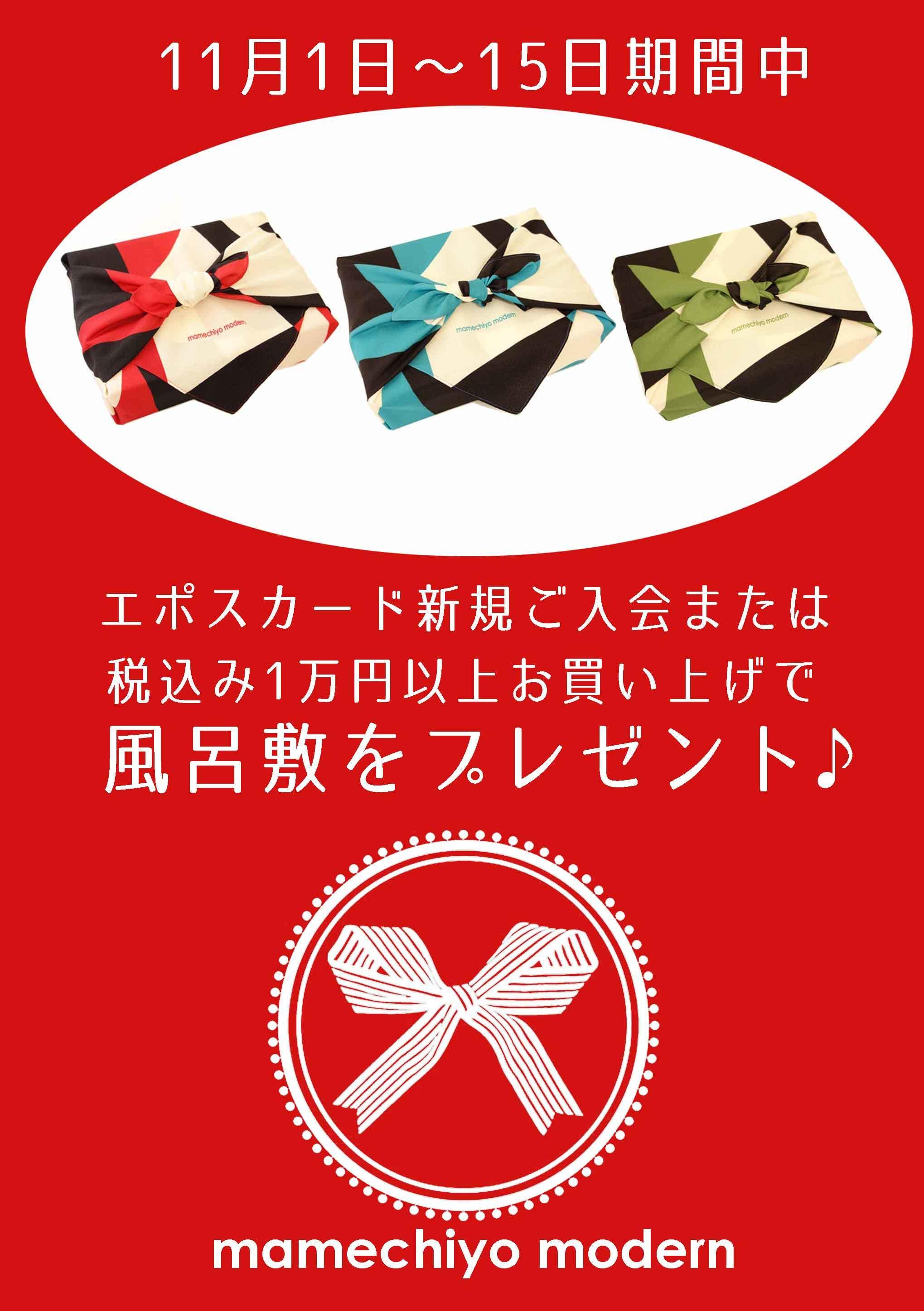 豆千代モダン*新宿マルイアネックス1F正面ウインドウに登場♪_e0167832_13293824.jpg
