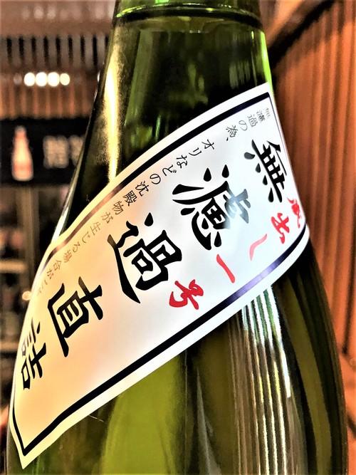 【日本酒】金婚 蔵出し1号 しぼりたて💧本醸造 直詰無濾過生原酒 限定SPver 新酒令和1BY🆕_e0173738_13501780.jpg