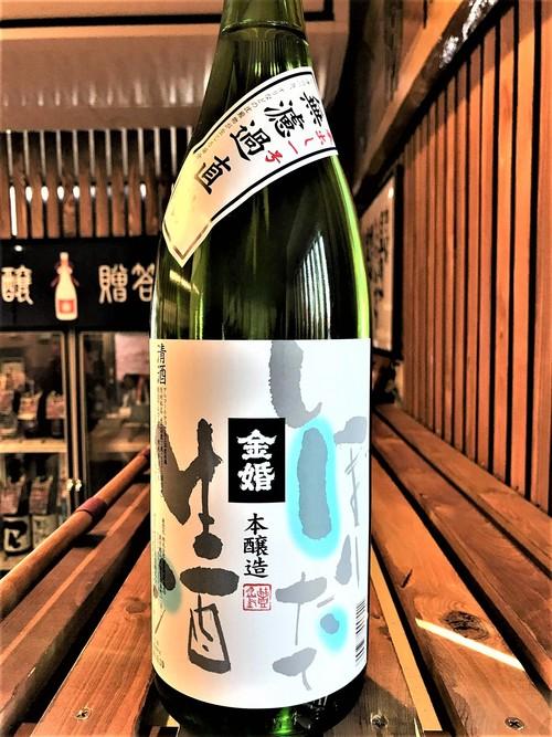 【日本酒】金婚 蔵出し1号 しぼりたて💧本醸造 直詰無濾過生原酒 限定SPver 新酒令和1BY🆕_e0173738_13503324.jpg